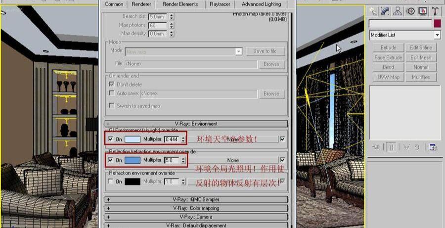 3dsmax VRay室内材质灯光渲染教程(26)