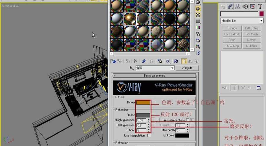 3dsmax VRay室内材质灯光渲染教程(15)
