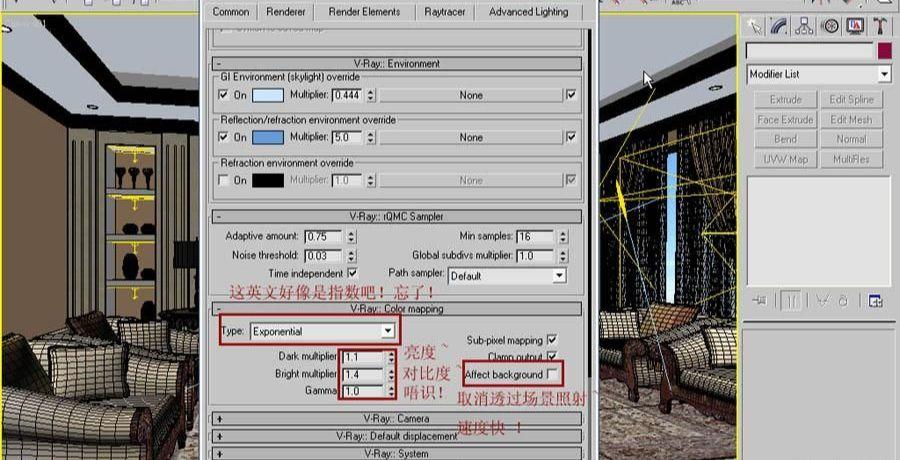 3dsmax VRay室内材质灯光渲染教程(28)