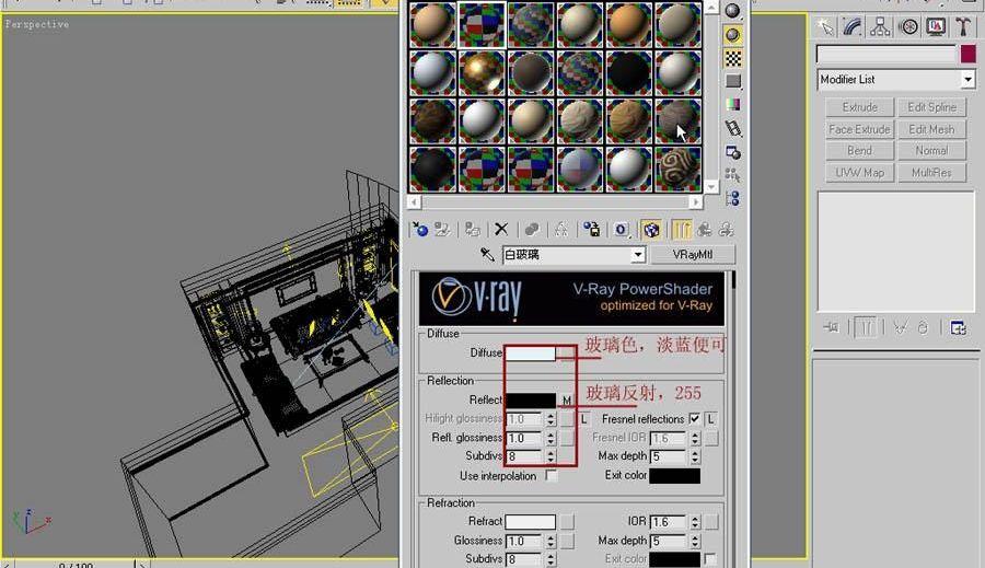 3dsmax VRay室内材质灯光渲染教程(10)