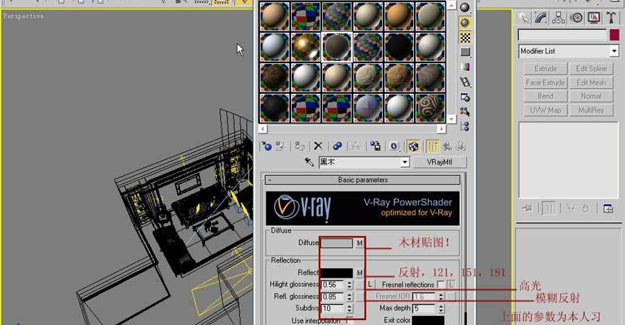 3dsmax VRay室内材质灯光渲染教程(16)