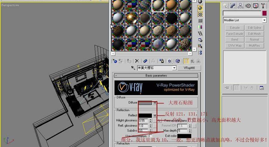 3dsmax VRay室内材质灯光渲染教程(12)