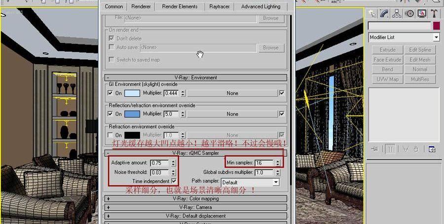3dsmax VRay室内材质灯光渲染教程(27)