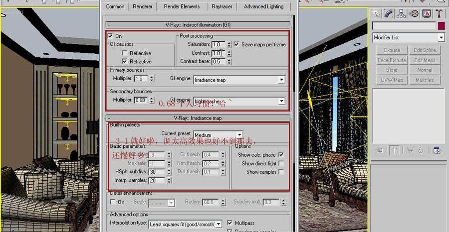 3dsmax VRay室内材质灯光渲染教程(24)