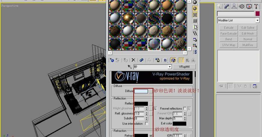 3dsmax VRay室内材质灯光渲染教程(20)