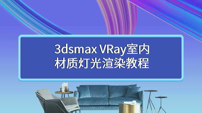 3dsmax VRay室内材质灯光渲染教程