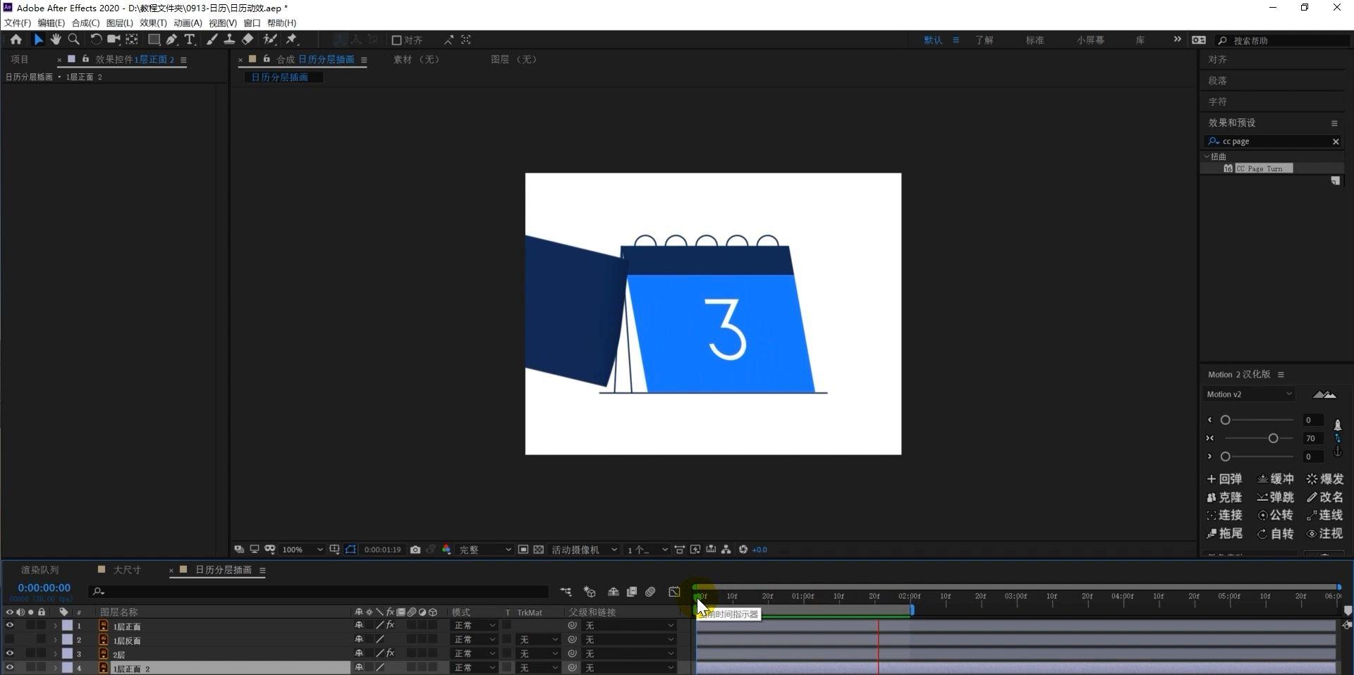 AE如何制作翻页循环动画(6)