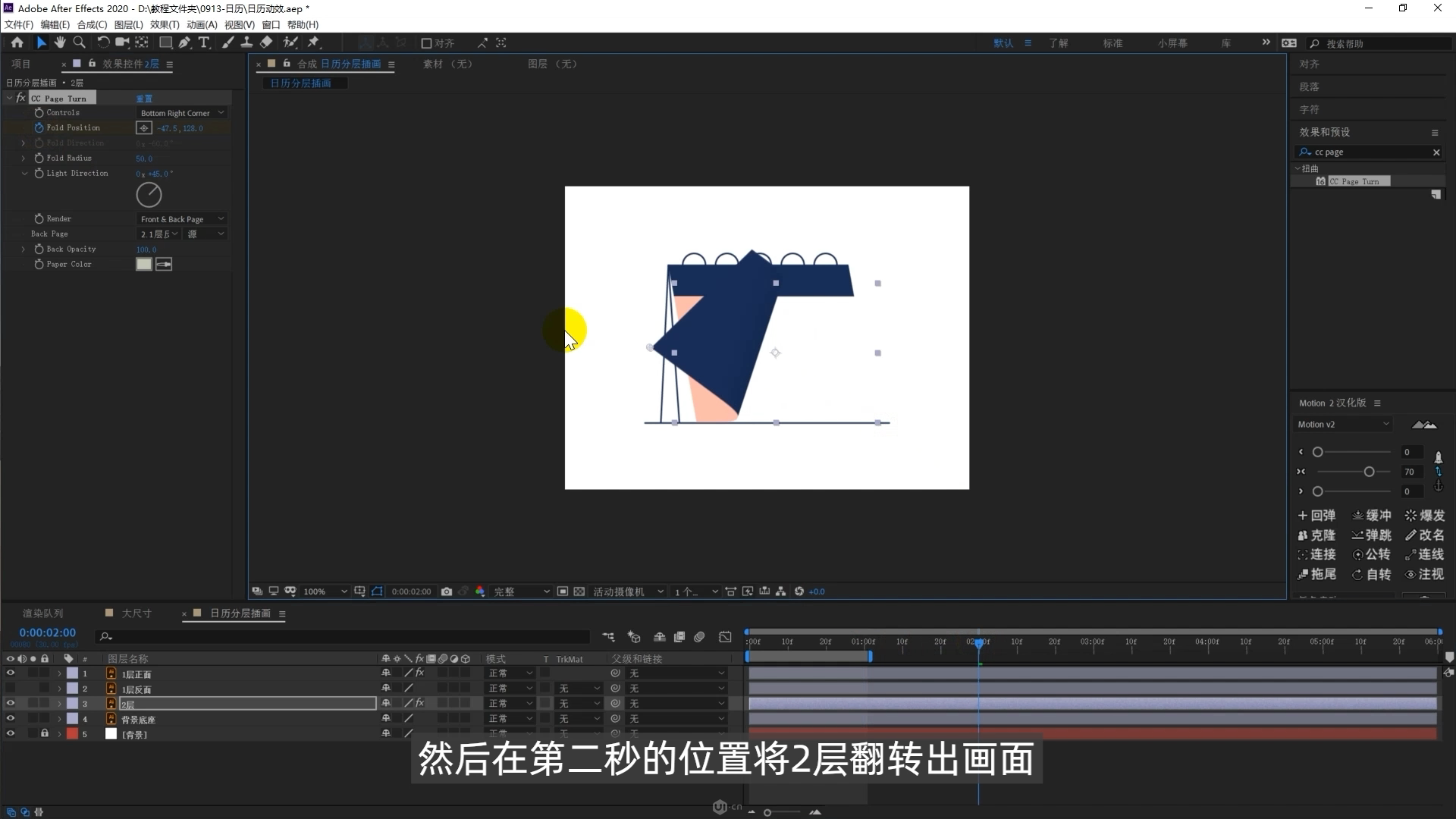 AE如何制作翻页循环动画(5)