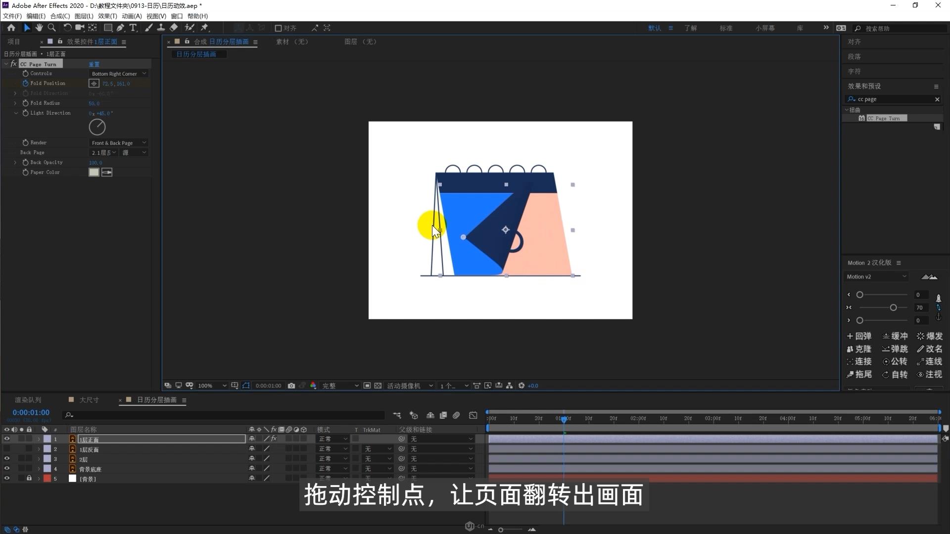AE如何制作翻页循环动画(4)