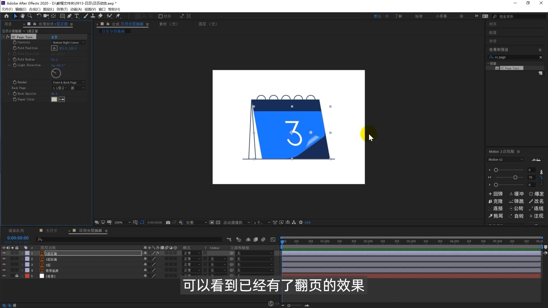 AE如何制作翻页循环动画(3)