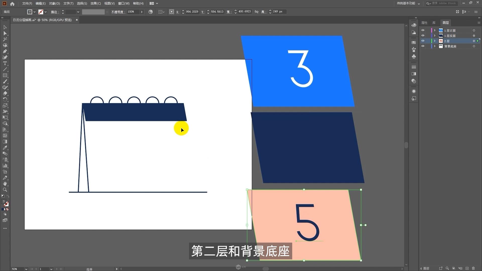 AE如何制作翻页循环动画(1)