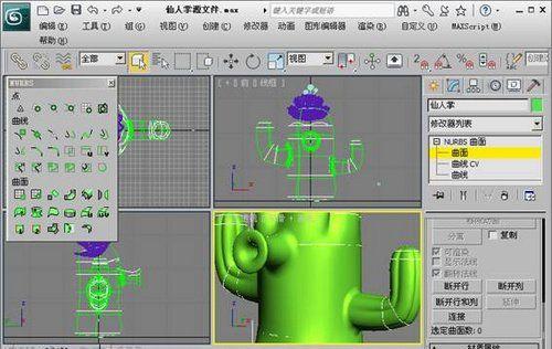 3DMAX NURBS仙人掌建模教程(26)