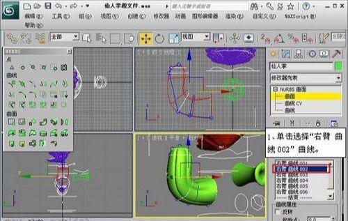 3DMAX NURBS仙人掌建模教程(7)