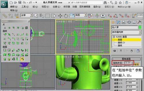 3DMAX NURBS仙人掌建模教程(24)
