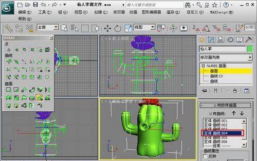 3DMAX NURBS仙人掌建模教程(21)