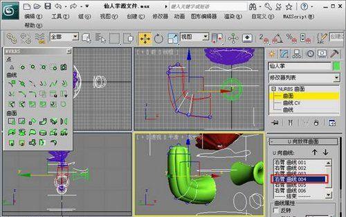 3DMAX NURBS仙人掌建模教程(9)
