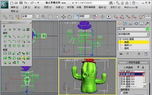 3DMAX NURBS仙人掌建模教程(19)