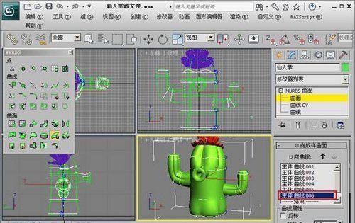3DMAX NURBS仙人掌建模教程(22)