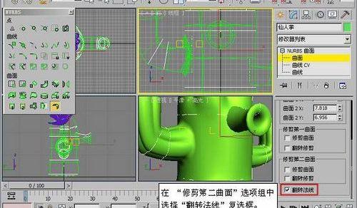 3DMAX NURBS仙人掌建模教程(25)