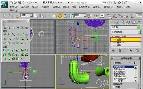 3DMAX NURBS仙人掌建模教程(6)