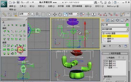 3DMAX NURBS仙人掌建模教程(17)