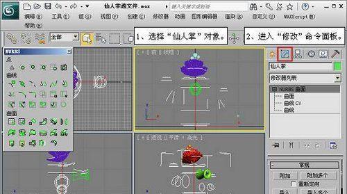 3DMAX NURBS仙人掌建模教程(2)