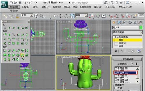 3DMAX NURBS仙人掌建模教程(20)