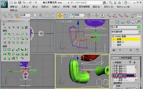 3DMAX NURBS仙人掌建模教程(10)