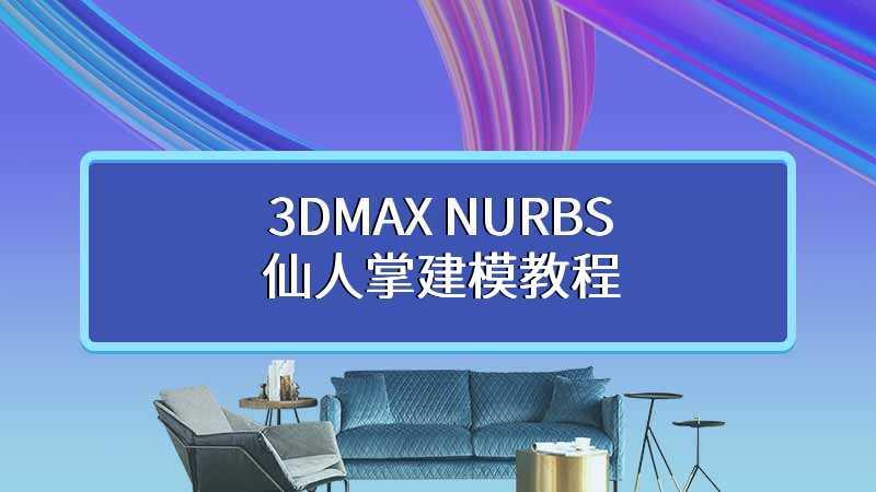 3DMAX NURBS仙人掌建模教程