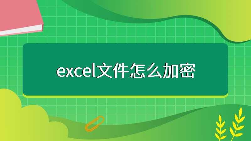 excel文件怎么加密
