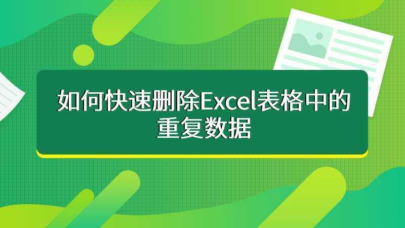 如何快速删除Excel表格中的重复数据