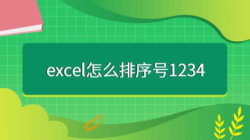 excel怎么排序号1234
