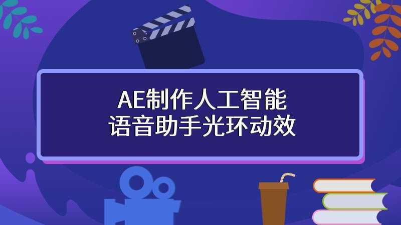 AE制作人工智能语音助手光环动效