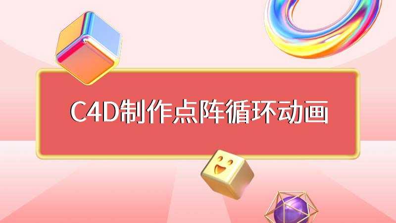 C4D制作点阵循环动画