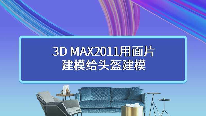 3D MAX2011用面片建模给头盔建模