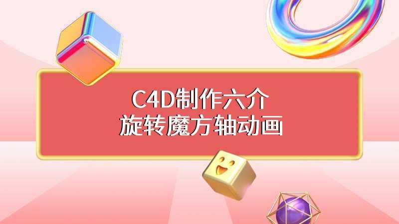 C4D制作六介旋转魔方轴动画
