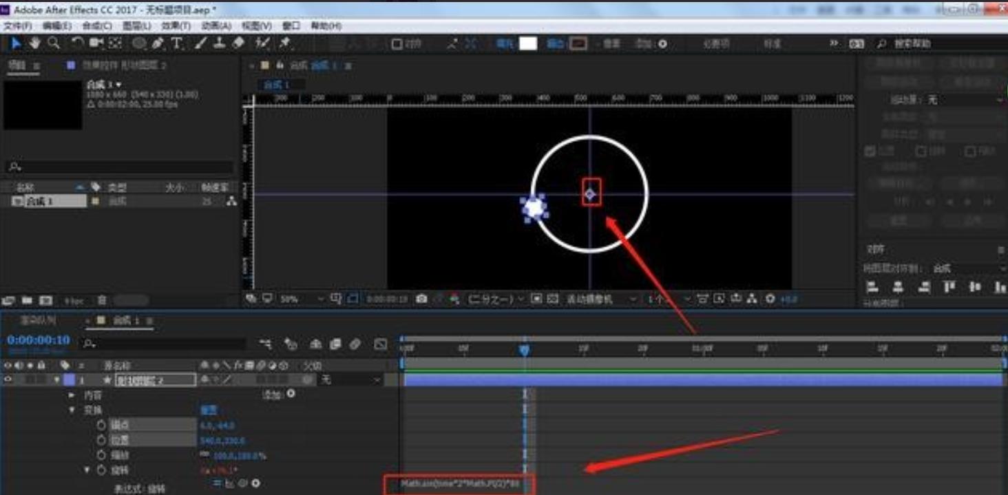 AE如何用工具制作钟表左右摆动效果(5)