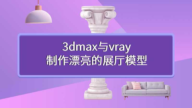 3dmax与vray制作漂亮的展厅模型