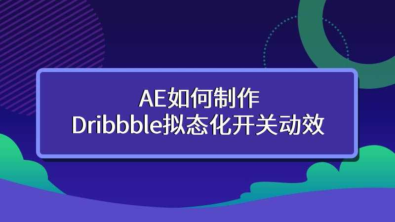 AE如何制作Dribbble拟态化开关动效