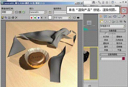 待改-用3ds max制作丝绸材质(2)