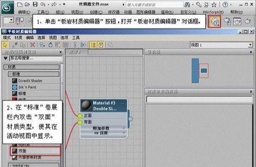 待改-用3ds max制作丝绸材质(3)