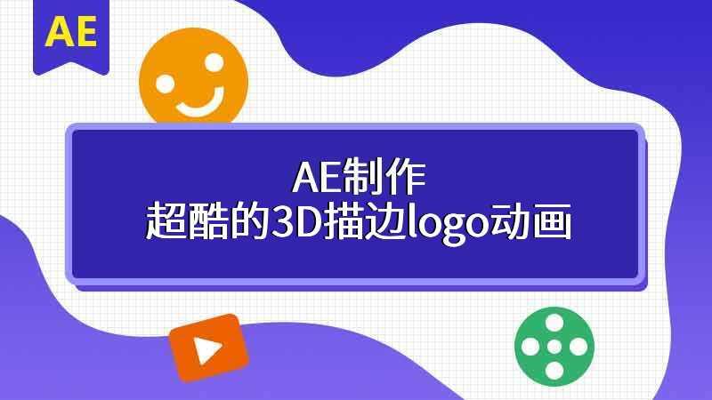 AE制作超酷的3D描边logo动画