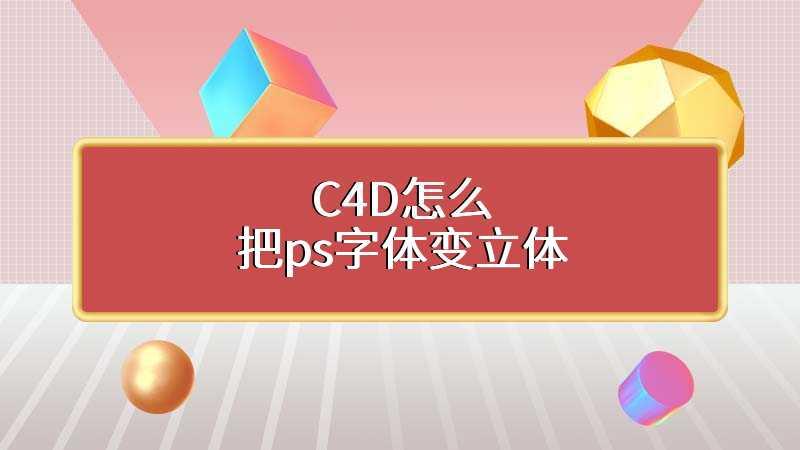 C4D怎么把ps字体变立体