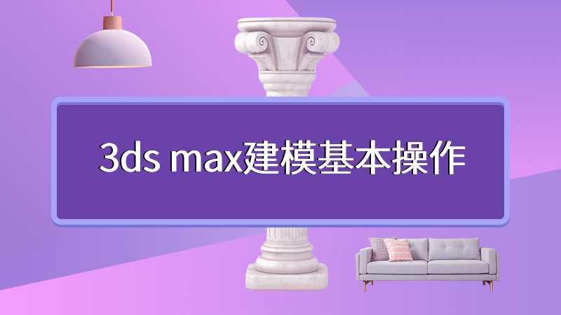 3ds max建模基本操作
