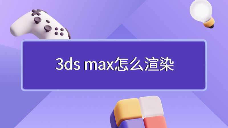 3ds max怎么渲染