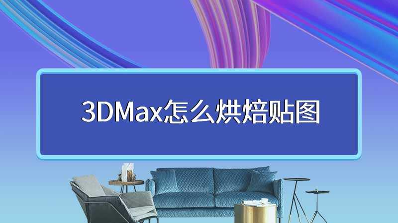 3DMax怎么烘焙贴图