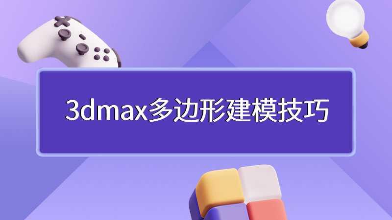 3dmax多边形建模技巧