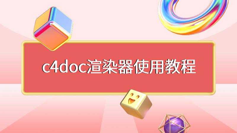 c4doc渲染器使用教程