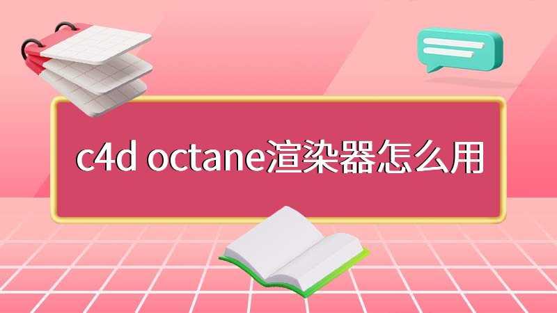 c4d octane渲染器怎么用