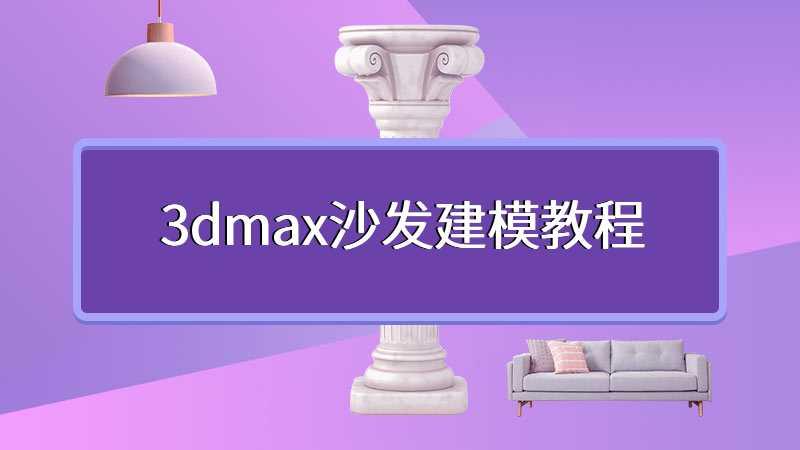 3dmax沙发建模教程